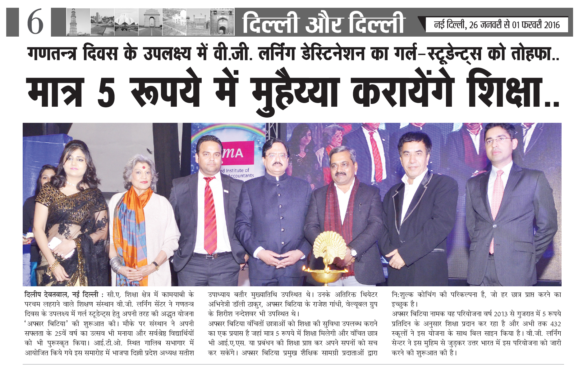 VG Learning Destination Silver Jubilee-3